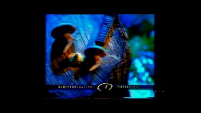 Рекламные заставки (ОНТ, 2003-2004)