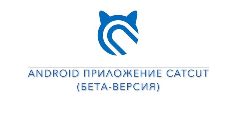Бета-версия Android приложения CatCut доступна для тестирования!