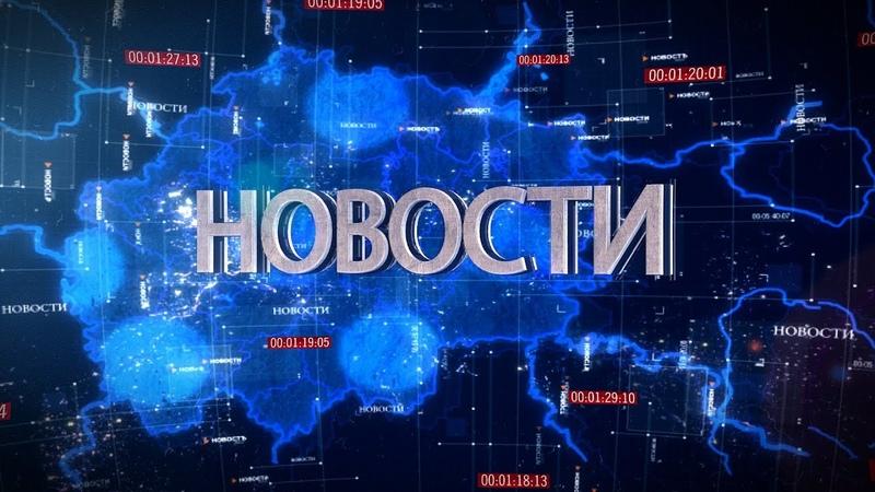 Новости Рязани 18 февраля 2019 (эфир 1400)