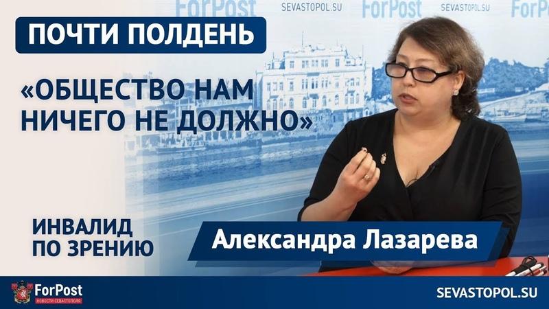 «Общество нам ничего не должно» — президент АНО Белая трость Севастополь Александра Лазарева