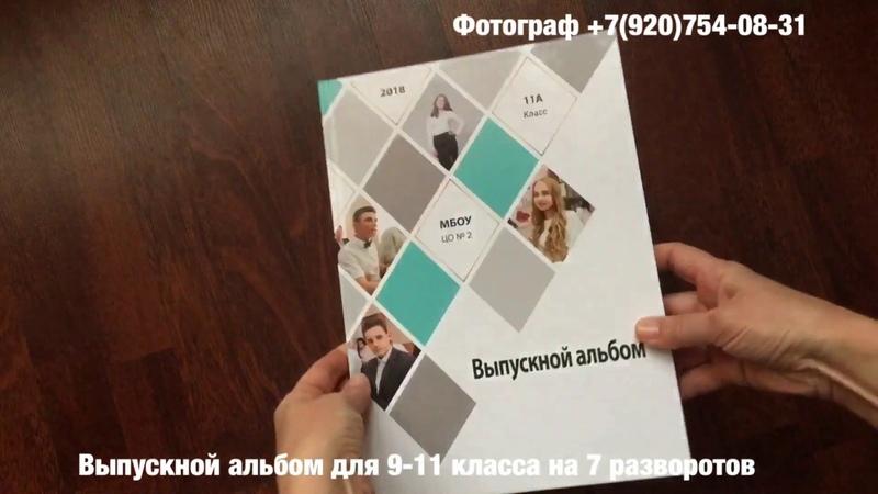 Выпускные альбомы для 9 класса Тула Щекино Венев Ясногорск