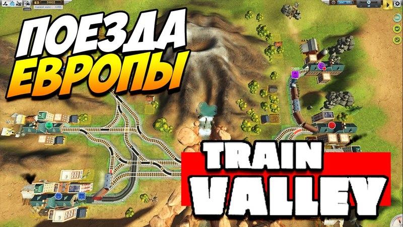 Train Valley | Поезда Европы 2