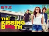 Будка для поцелуев   /   Будка поцелуев   /   The Kissing Booth     2018     Official Trailer