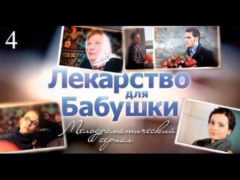Лекарство для бабушки 4 серия (сериал, 2011) Мелодрама «Лекарство для бабушки» смотреть онлайн