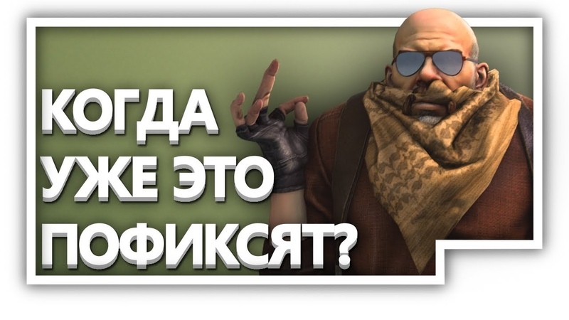СТРАШНЫЕ БАГИ В КСГО, КОТОРЫЕ НЕ ПОФИКСИЛИ ДО СИХ ПОР! на русском (россия)