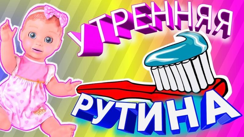 Утренняя рутина Мари и куклы Лувабэллы | This is the way we brush our teeth!