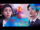 [Mania] 14/24 Мой муж О Чжак Ду/ My Husband Oh Jak Doo