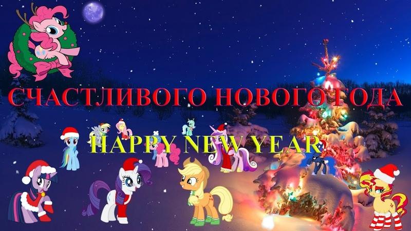 Happy New 2019 Year | С Новым 2019 Годом