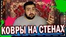 КОВЕР НА СТЕНЕ дурацкие привычки СССР жирный feat marazm