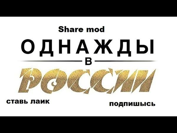 однажды в россии-дороги любви