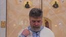 Слово перед причастием отца Григория Григорьева 17 февраля 2019 г.