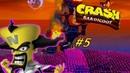 Crash Bandicoot - часть 5 - Допрыгался!