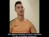Реклама Nike с участием Криштиану Роналду