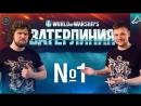 Ватерлиния- Эпизод 1 [World of Warships]