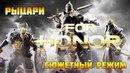 For Honor Сюжетный режим Рыцари главы 1.2-1.3 И не возвращайтесь / Легион Черного камня