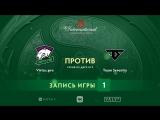Virtus.Pro vs Team Serenity — игра 1