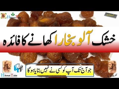 Plum dry plum plum health benefits black plums alubukhara aloo bukhara ke fawaid