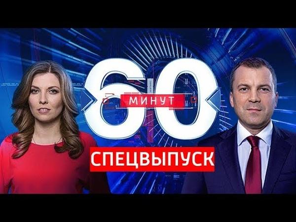 60 минут. По горячим следам - вечерний выпуск в 18:50. эфир от 17.10.2018.г