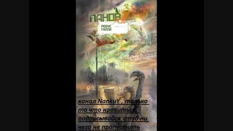 Панов В серия Тайный город книга 15 Ребус Галла 6 глава слушать онлайн