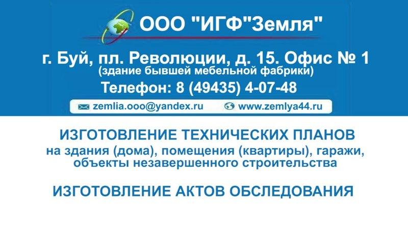 ИГФ Земля Промо