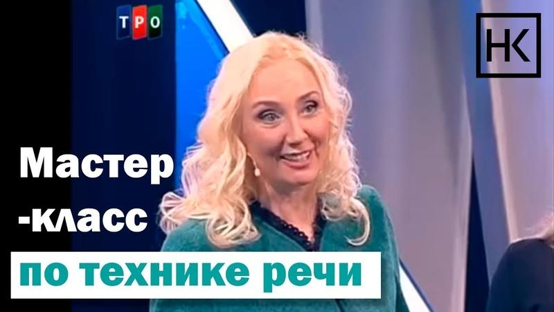 Наталья Козелкова. Мастер-класс по технике речи. ТРО