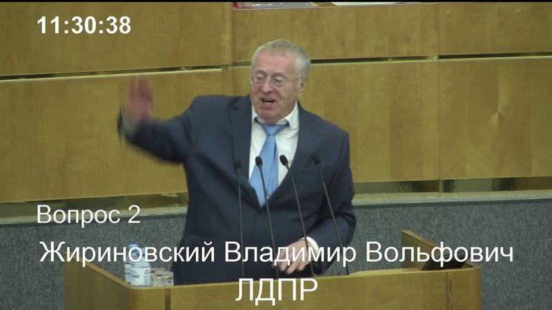 Жириновский - Выше меня нет ни кого, я тут самый главный! - ГосДума России 21.11.2018