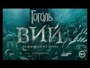 NEW Гоголь.Вий 2018[Детектив, приключения, драма, WEB-DL 1080p] LIVE