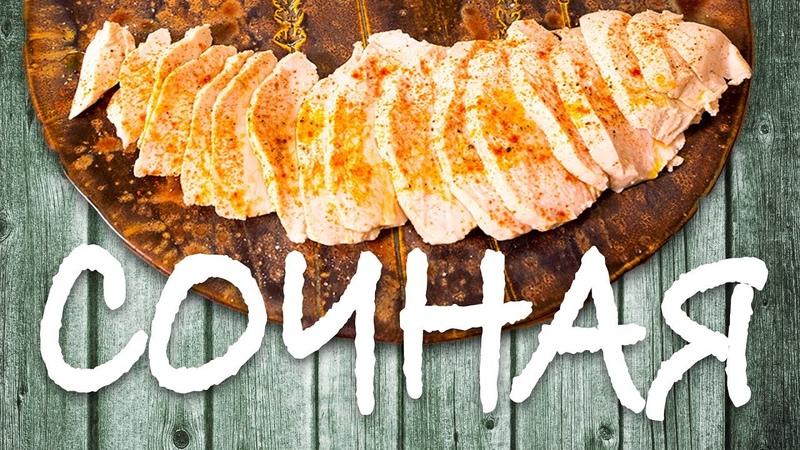 Сочная куриная грудка. Деликатес. Как правильно варить курицу. Теория вкуса.