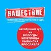 НАШЕСТВИЕ: Вологда Череповец Рыбинск Ярославль