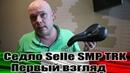Седло Selle SMP TRK(оригинал). Распаковка и первый взгляд
