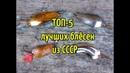 ТОП 5 лучших советских колеблющихся блесен для ловли щуки и другой хищной рыбы
