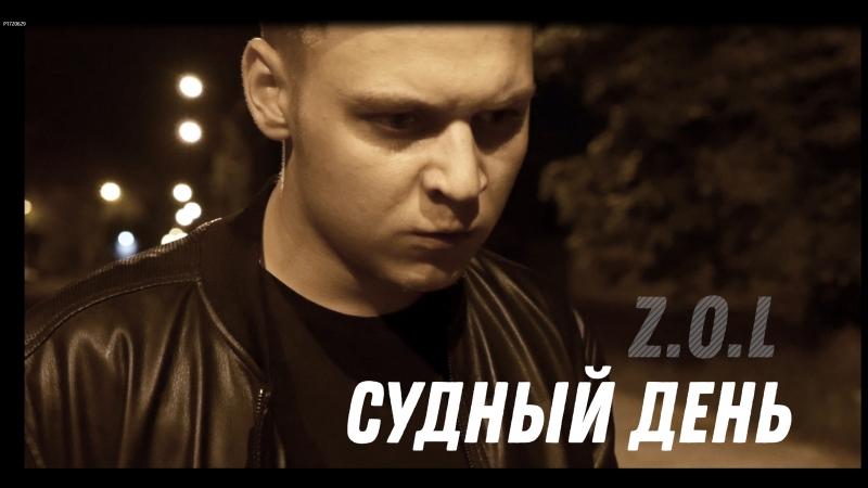 Z.O.L - Судный день (Мой выход 2018)