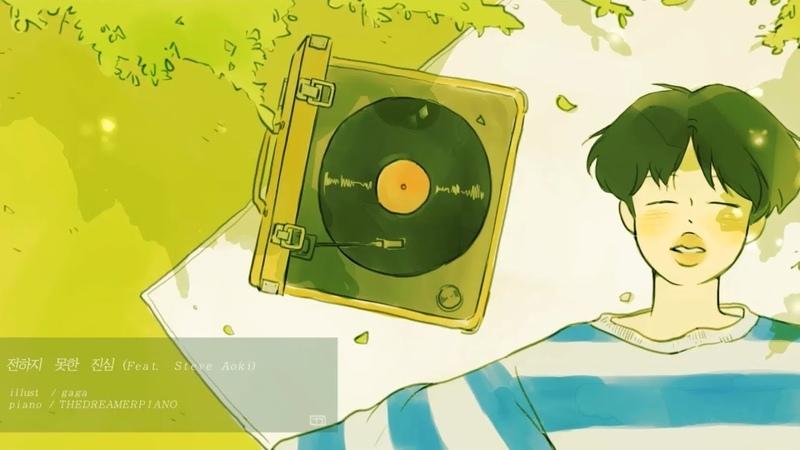 BTS (방탄소년단) 전하지 못한 진심 (The Truth Untold) (Feat. Steve Aoki) Piano Cover 피아노 커버
