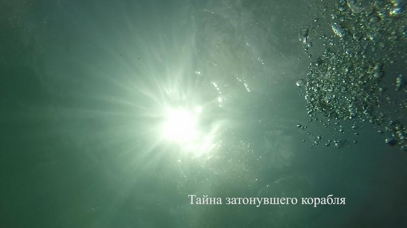 Тайна затонувшего корабля: Что аквалангисты Тюменского клуба Барс обнаружили на дне Черного моря