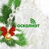 Осколнэт / Oskolnet