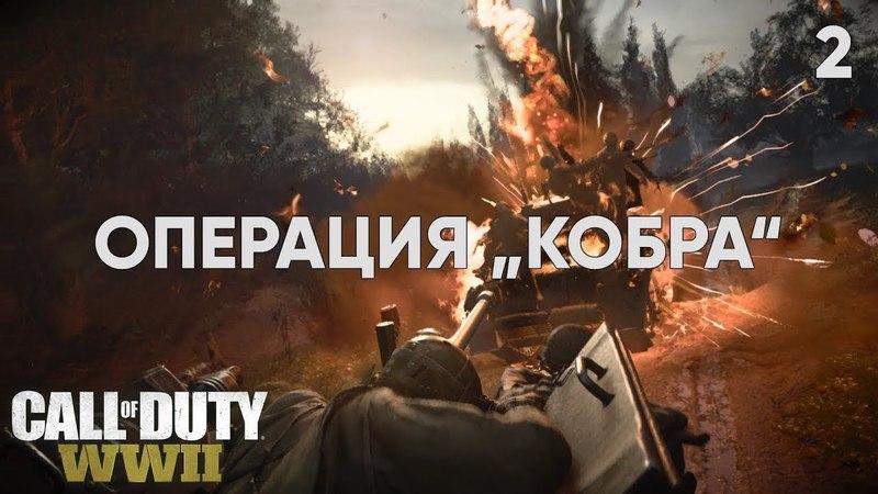 CALL OF DUTY: WWII - №2 Операция Кобра