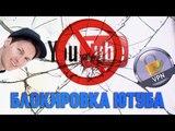 ЮТУБ ЗАБЛОКИРОВАЛИ / YOUTUBE НЕ РАБОТАЕТ / САМОЛЕТИКИ ТЕЛЕГРАМ