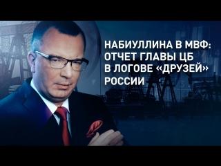 Набиуллина в МВФ: отчет главы ЦБ в логове «друзей» России