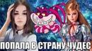 ОБЗОР Барби АЛИСА В СТРАНЕ ЧУДЕС Barbie Alice in Wonderland 2007