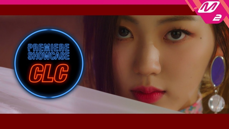 [Premiere Showcase] CLC(씨엘씨) Teaser