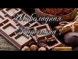 Музей шоколада в Барселоне, визит на шоколадную фабрику !
