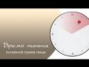 Константин Хасин Режим дня Время питты