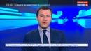 Новости на Россия 24 • В России зафиксировал рекордный турпоток