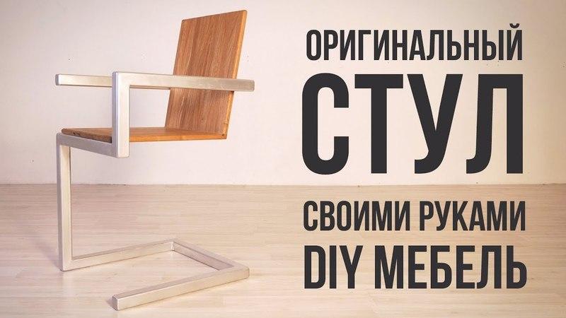 Необычный стул своими руками из металла и дерева | Стул Змейка | DIY мебель ytj,sxysq cnek cdjbvb herfvb bp vtnfkkf b lthtdf | c
