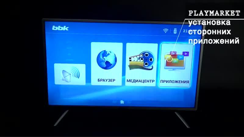 Smart TV BBK