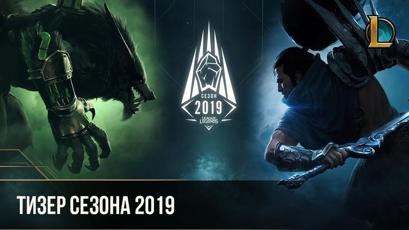 Тизер сезона 2019   League of Legends