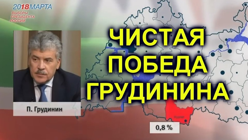 Где Путин проиграл? Удивительные цифры с избирательных участков