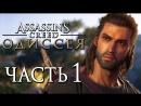 Дмитрий Бэйл Прохождение Assassins Creed Odyssey [Одиссея] — Часть 1  300 СПАРТАНЦЕВ! АЛЕКСИОС НАЧАЛО ОДИССЕИ!