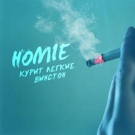 HOMIE альбом Курит лёгкие винстон
