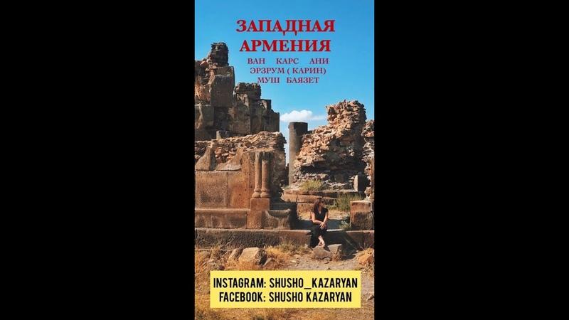 Западная Армения Ван Карс Ани Эрзрум Карин Муш Баязет